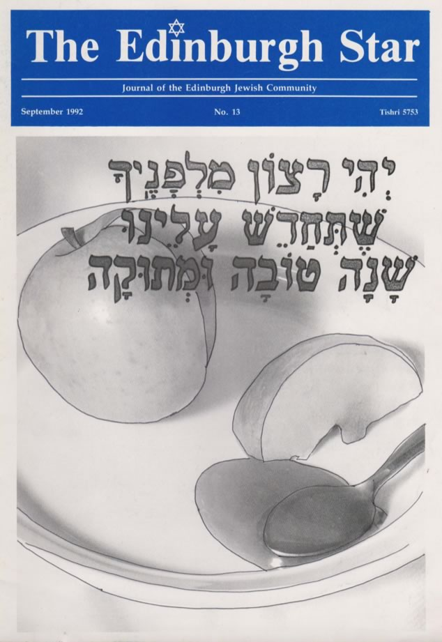 Issue No 13. September 1992, Tishri 5753